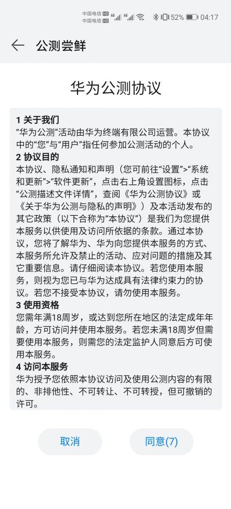 华为手机升级鸿蒙操作系统教程插图4