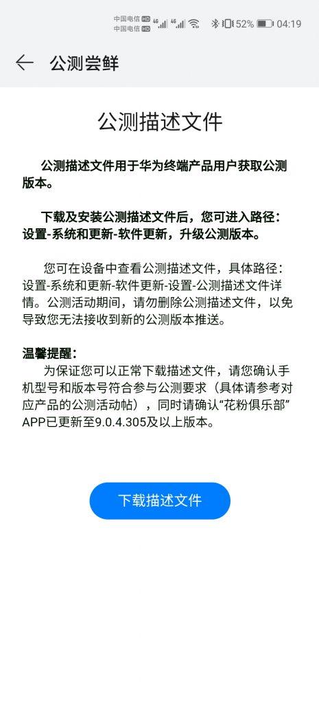华为手机升级鸿蒙操作系统教程插图5