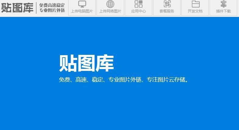 图片外链、云存储平台贴图库宣布将暂停服务插图