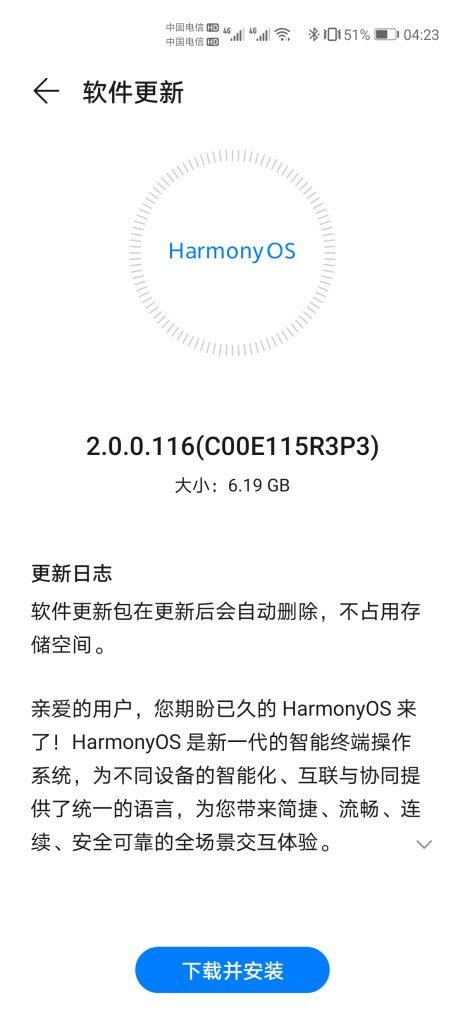 华为手机升级鸿蒙操作系统教程插图7