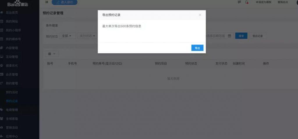 端午节AIPage更新:新抽奖及统计上线、小程序支持百度VR插图8