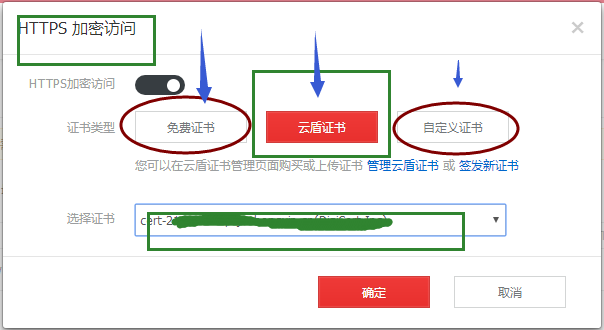 阿里云虚拟主机安装部署SSL证书图文教程插图1