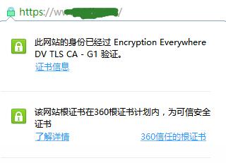 阿里云虚拟主机安装部署SSL证书图文教程插图4