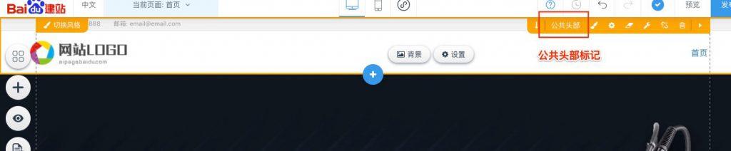 aipage网站全局通用头尾设计插图1