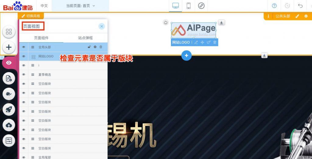 aipage网站全局通用头尾设计插图2