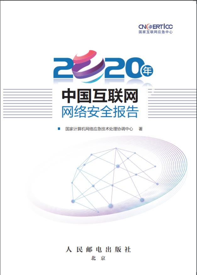 2020年中国互联网网络安全报告全文:勒索病毒活跃,网站攻击减少插图