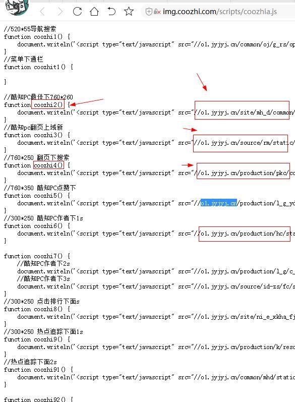 百度联盟反屏蔽代码调用教程插图3