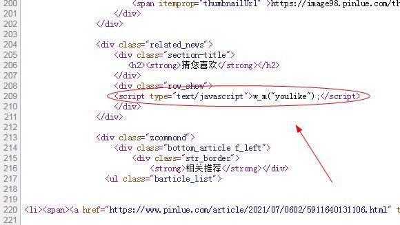 百度联盟反屏蔽代码调用教程插图6