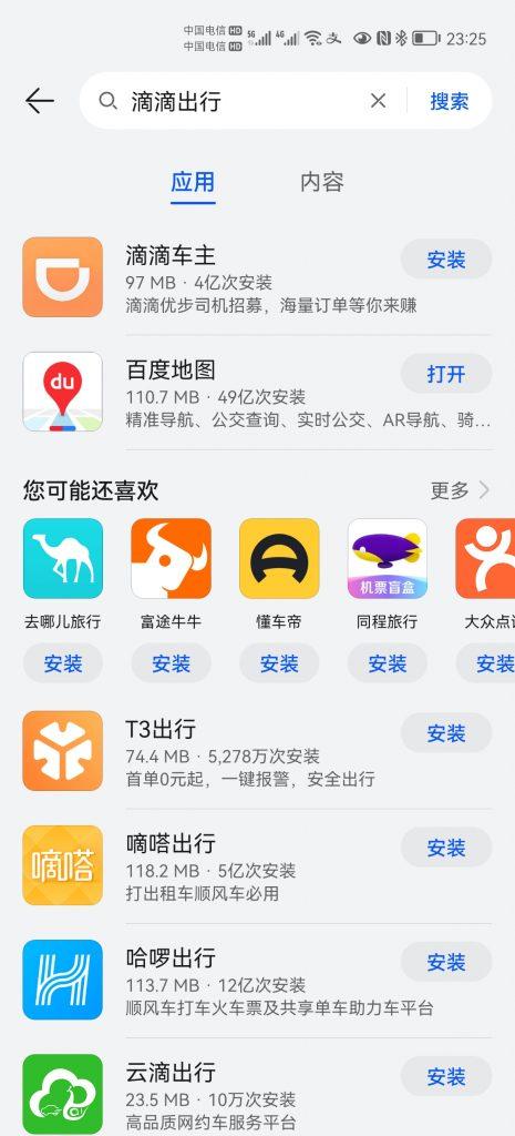 滴滴出行App因违规收集使用个人信息被下架插图1