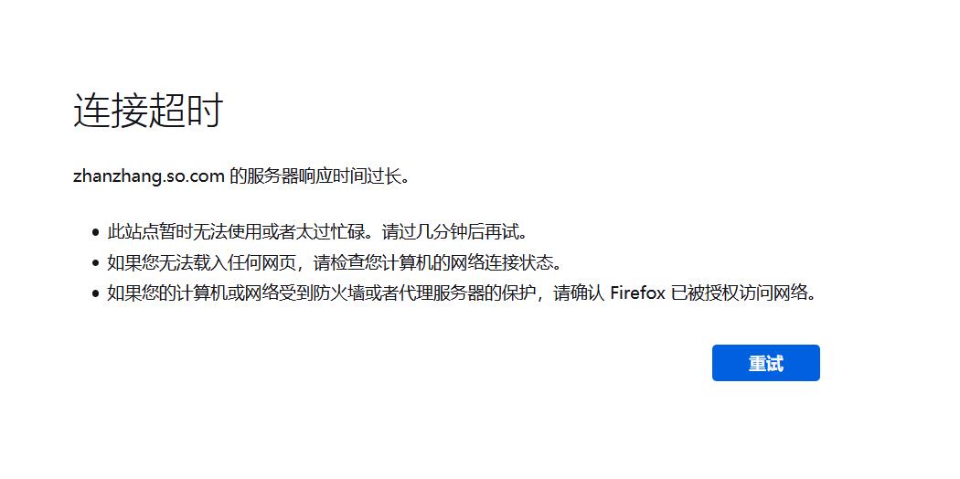 360搜索站长平台因郑州机房故障无法访问插图