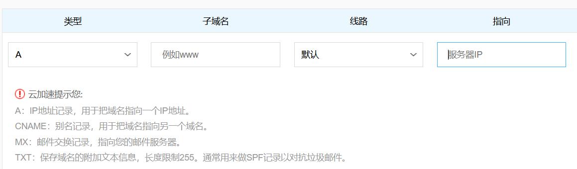 接入百度云加速后网站打不开是什么原因盘点插图1
