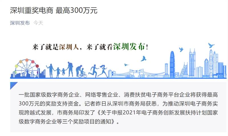 深圳大力推动电商发展 最高将一次性获得奖励300万元插图