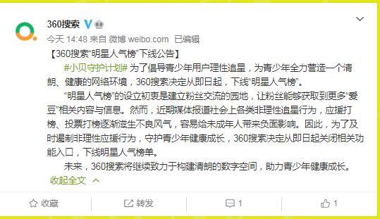 """360搜索宣布下线""""明星人气榜"""""""