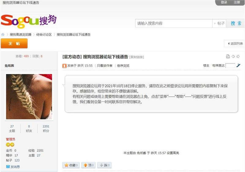搜狗浏览器论坛宣布关闭:10月18日停止服务插图