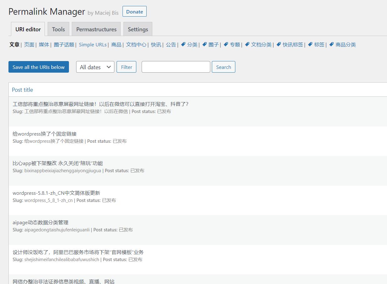 Permalink Manager Lite:更改wordpress旧固定链接重定向至新链接插件插图