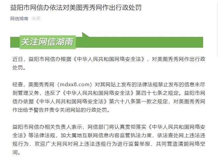网信办对美图秀秀网作出行政处罚 后者被责令关闭网站插图