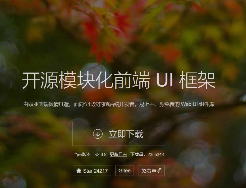 开源Web UI解决方案layui官网将于10月13日下线插图