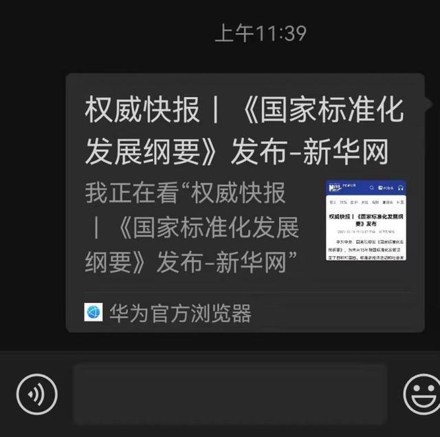 微信取消外链卡片式转发功能 或因安全性问题插图