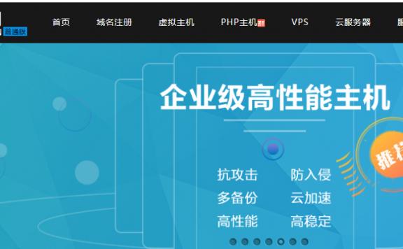 华夏名网:值得推荐的虚拟主机服务商