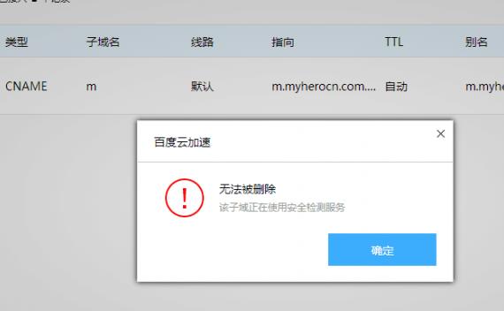 百度云加速子域名无法被删除提示安全检测解决办法