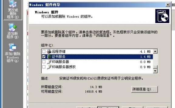 win2003服务器安装ssl证书 启用HTTPS地址
