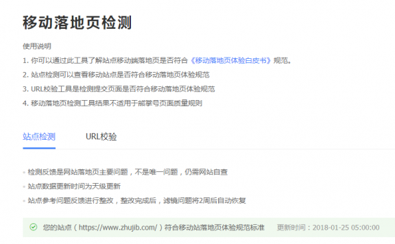 百度站长平台新推:移动落地页检测工具