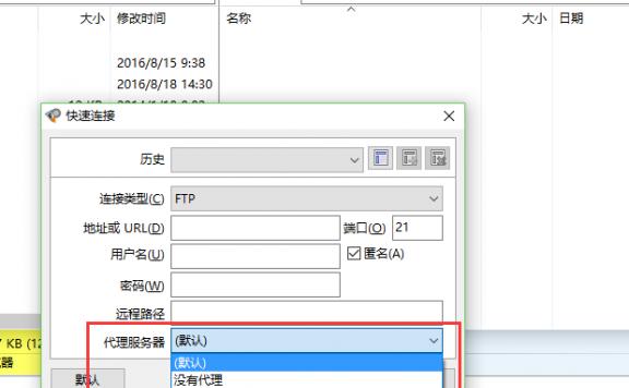 如何利用FTP软件代理功能连接空间上传文件