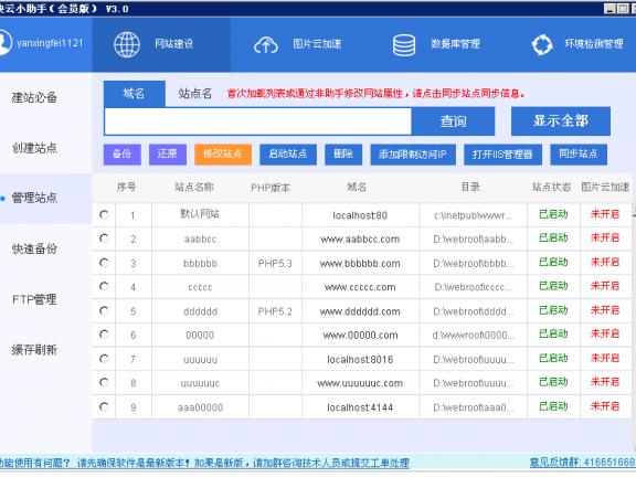 快云小助手:值得推荐的服务器免费建站环境集成工具