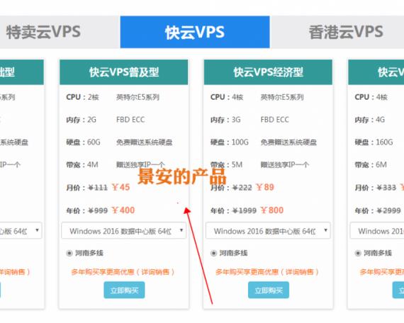 不再推荐华夏名网虚拟主机产品