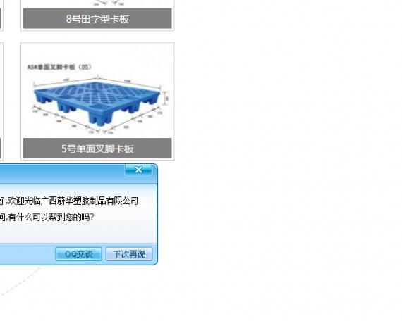 如何给网站添加QQ弹出自动会话窗口