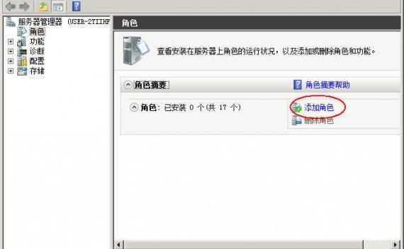 Windows2008 r2如何开启ASP和FTP功能的方法