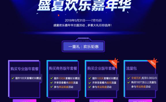 2018百度云加速盛夏嘉年华活动开始啦!