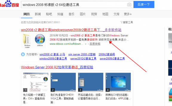 Windows 2008 标准版 R2 64位中文如何免费激活教学