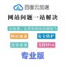 百度云加速专业版年付 高防CDN 网站抗攻击CC/DDos防护插图