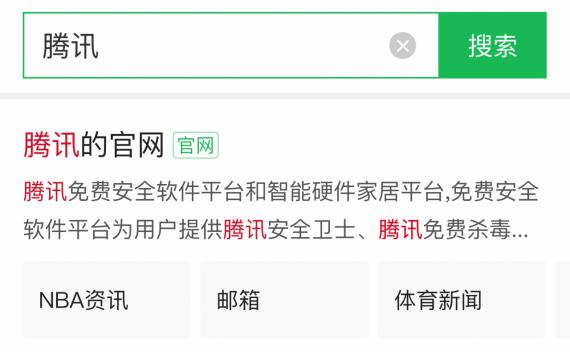 360搜索移动端开放子链申请啦 子链申请流程