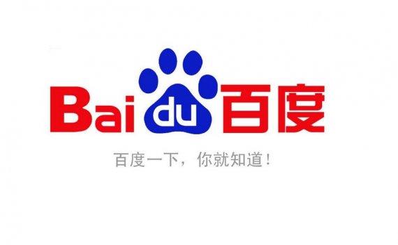 """百度专有域名!工信部同意百度为"""".baidu""""顶级域域名注册管理机构"""