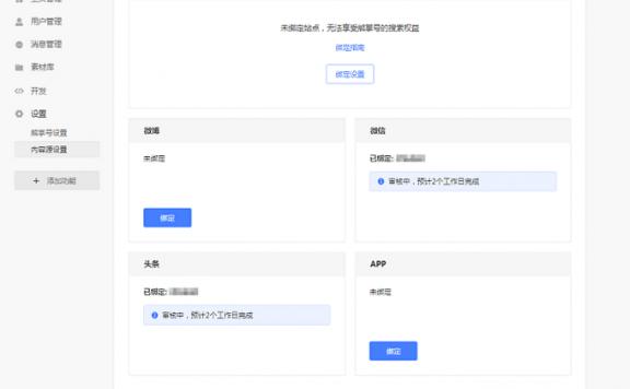 百度站长平台:熊掌号平台内容源设置上线