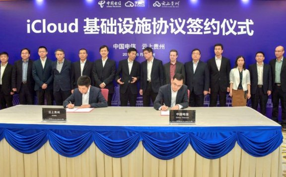 云上贵州与中国电信合作 国家级网络为iCloud打造毫秒级体验