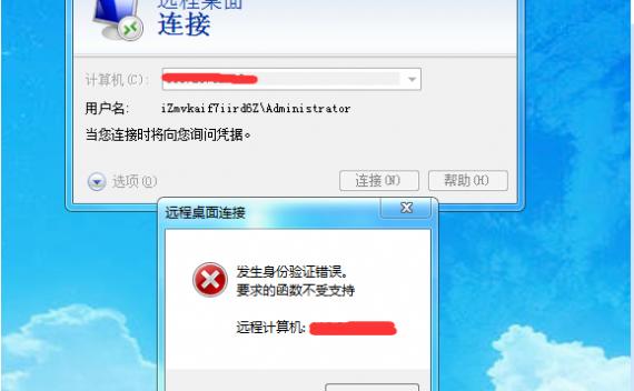 windows2016服务器远程 身份验证错误 要求的函数不受支持 解决办法