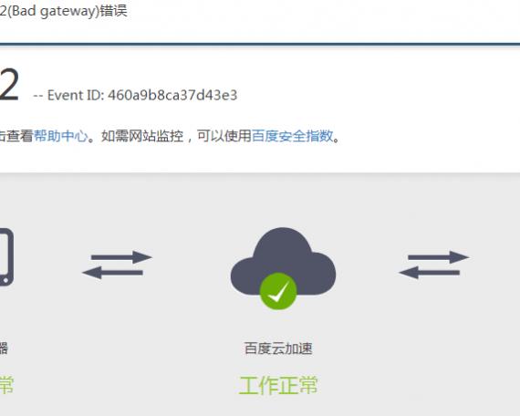 百度云加速提示:源站返回502(bad gateway)错误原因分析