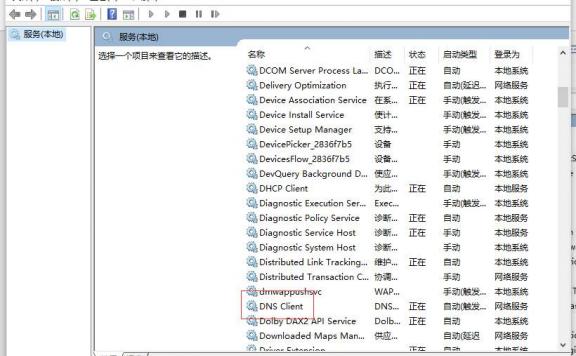 Windows系统刷新本地DNS缓存的方法