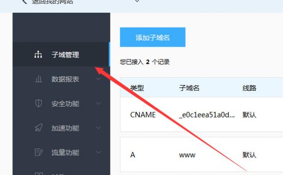百度云加速CNAME如何添加子域名解析教程
