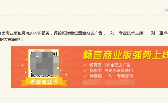 搜狐畅言评论系统正式收费变现