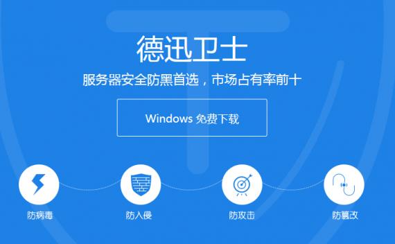推荐一款windows云服务器免费安全防护软件——德迅卫士