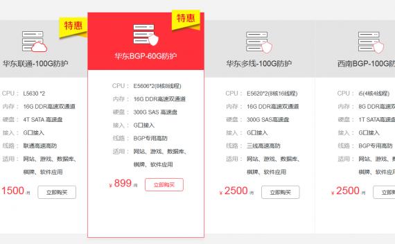 网站被DDOS/CC攻击购买哪些产品可以简单有效防御