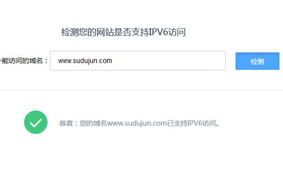 百度云加速推荐出网站IPV6支持在线检测工具