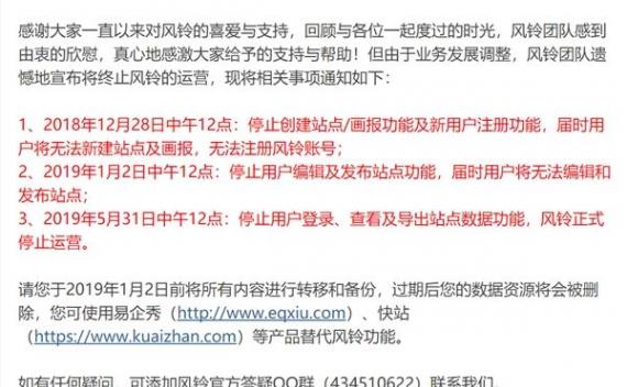 腾讯风铃停运:业务2019年5月正式停止运营