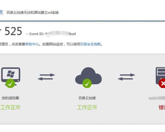 SSL握手失败  百度云加速无法和源站建立ssl连接原因及解决办法