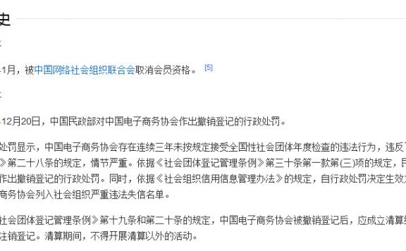 """""""中国电子商务协会""""被注销 被列入社会组织严重违法失信名单"""