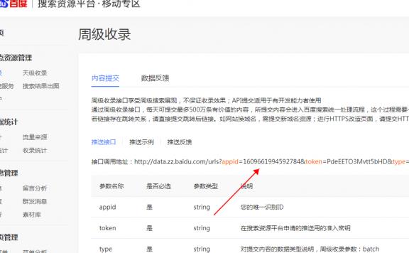 wordpress百度移动搜索结果出图改造方法